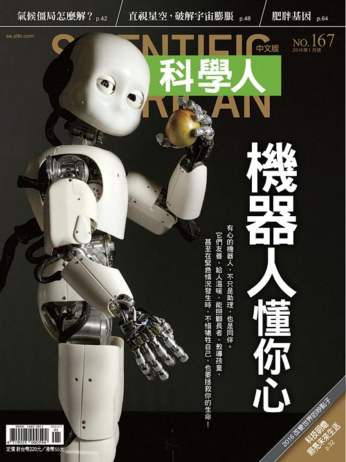 Scientific American Chinese cover