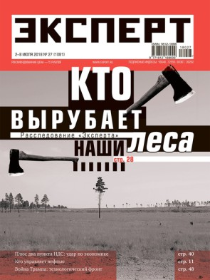 Expert magazine cover